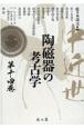中近世 陶磁器の考古学(14)