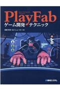 ねこじょーかー『PlayFabゲーム開発テクニック』