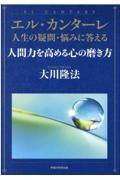 『エル・カンターレ人生の疑問・悩みに答える 人間力を高める心の磨き方』大川隆法