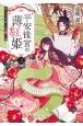 平安後宮の薄紅姫 恋する女房と物語の縁(3)