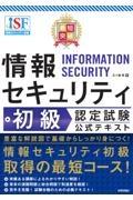 『最短突破情報セキュリティ初級認定試験公式テキスト』五十嵐聡