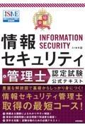 『最短突破情報セキュリティ管理士認定試験公式テキスト』五十嵐聡