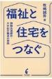 福祉と住宅をつなぐ 課題先進都市・大牟田市職員の実践