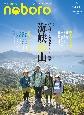 季刊 のぼろ 2021夏 九州密着の山歩き&野遊び専門誌(33)