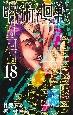 呪術廻戦 アクリルスタンドカレンダー付き同梱版(18)