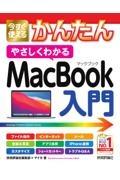 今すぐ使えるかんたんやさしくわかるMacBook入門