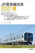 『JR電車編成表 2021夏』ジェー・アール・アール
