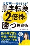 黒字転換2倍株で勝つ投資術 5万円からでも始められる!
