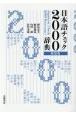 日本語チェック2000辞典 創業三十周年記念出版