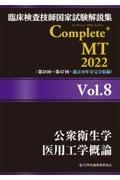 日本医歯薬研修協会『Complete+MT 2022 臨床検査技師国家試験解説集』