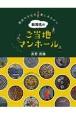新潟県のご当地マンホール 歴史や文化を楽しみながら