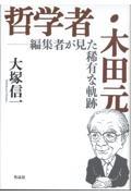 大塚信一『哲学者・木田元 編集者が見た稀有な軌跡』