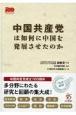中国共産党は如何に中国を発展させたのか