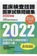 臨床検査技師国家試験問題集 第64ー67回国家試験問題・マークシートPDF付 2022年版