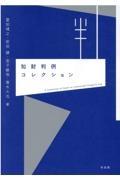 前田健『知財判例コレクション』