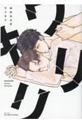 中川カネ子『ワリキリ』
