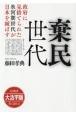 OD>大活字版棄民世代 政府に見捨てられた氷河期世代が日本を滅ぼす