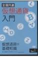 全国共通仮想通貨入門(1)