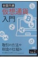 全国共通仮想通貨入門(2)
