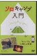 ソロキャンプ入門(1)