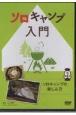 ソロキャンプ入門(2)