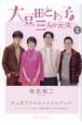 大豆田とわ子と三人の元夫(1)