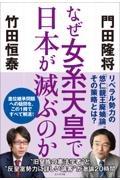 門田隆将『なぜ女系天皇で日本が滅ぶのか』