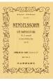 メンデルスゾーン/交響曲第3番イ短調<スコットランド>