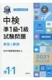中検準1級・1級試験問題[第100・101・102回]解答と解説 音声ダウンロード 2021