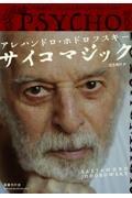 アレハンドロ・ホドロフスキー『サイコマジック』