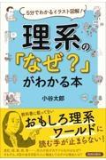 『理系の「なぜ?」がわかる本 5分でわかるイラスト図解!』小谷太郎