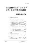 日本農業法学会『新「食料・農業・農村基本計画」と経営継承の課題 農業法研究56』