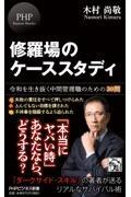 木村尚敬『修羅場のケーススタディ 令和を生き抜く中間管理職のための30問』