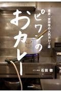 『ピワンのおカレー 東京・吉祥寺の人気カレー店』石田徹
