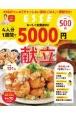 おいしく食費節約! 4人分1週間で5000円献立