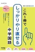 これ1冊でしっかりやり直せる中学国語 模擬テスト付き