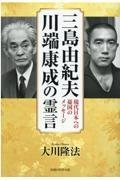 『三島由紀夫、川端康成の霊言 現代日本への憂国のメッセージ』大川隆法