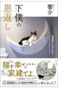 下僕の恩返し 保護猫たちがくれたニャンデレラストーリー