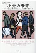 小売の未来 新しい時代を生き残る10の「リテールタイプと消費者