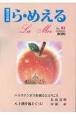 ら・めえる 総合文芸誌(82)