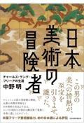 『日本美術の冒険者 チャールズ・ラング・フリーアの生涯』中野明