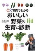高橋広樹『おいしい野菜の生育と診断 〇×写真でわかる』