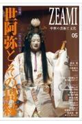 『ZEAMI 中世の芸術と文化』小川剛生