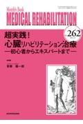 『MEDICAL REHABILITATION』藤谷順子