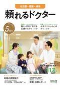 頼れるドクター 名古屋・尾張・岐阜 2021ー2022