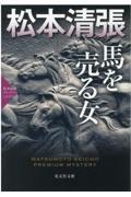 松本清張『馬を売る女 松本清張プレミアム・ミステリー』