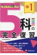 中1 5科の完全復習 7日で中1を完璧にする 社会・理科・数学・英語・国語