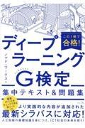 『この1冊で合格!ディープラーニングG検定集中テキスト&問題集』ノマド・ワークス