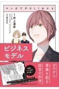 井上達彦『マンガでやさしくわかるビジネスモデル』