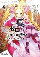 Re:ゼロから始める異世界生活 第四章 聖域と強欲の魔女(4)